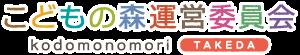 MokuikuGarden木育ガーデン | 福井県坂井市丸岡町竹田