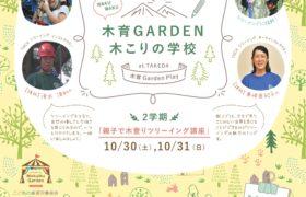 10/30(土)31(日)木こりの学校/2学期